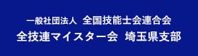 一般社団法人 全国技能士会連合会 全技連マイスター会 埼玉県支部
