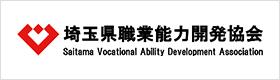 埼玉県商業能力開発協会